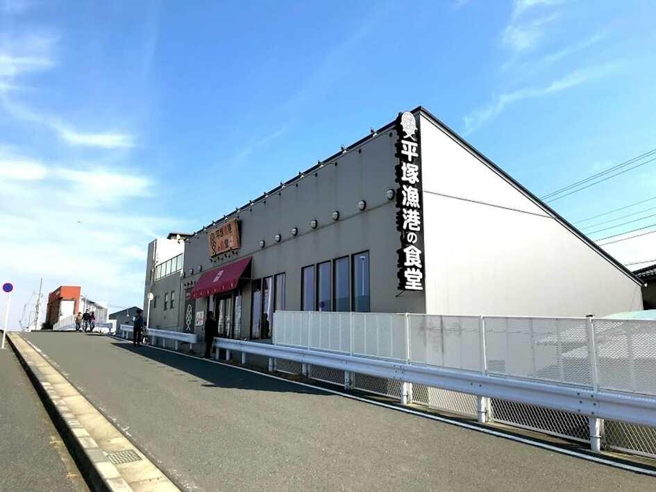 「平塚漁港の食堂」の看板が掲げられた建物