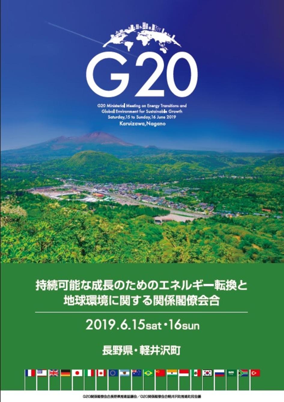 持続可能な成長のためのエネルギー転換と地球環境に関する関係閣僚会合のポスター