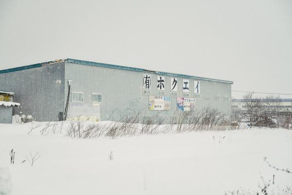 ホクエイ工場の外観