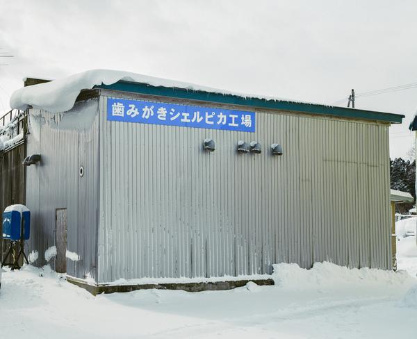 歯みがきシェルピカ工場の外観
