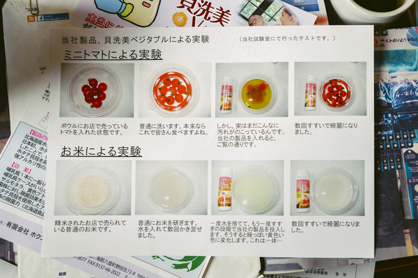 「貝洗美Vegetable」を使ったトマトとお米の洗浄実験結果のレポート