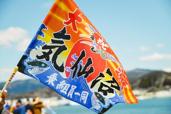 「気仙沼」の大漁旗