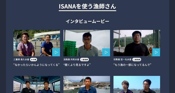 ISANAを使う漁師さんのインタビュームービー